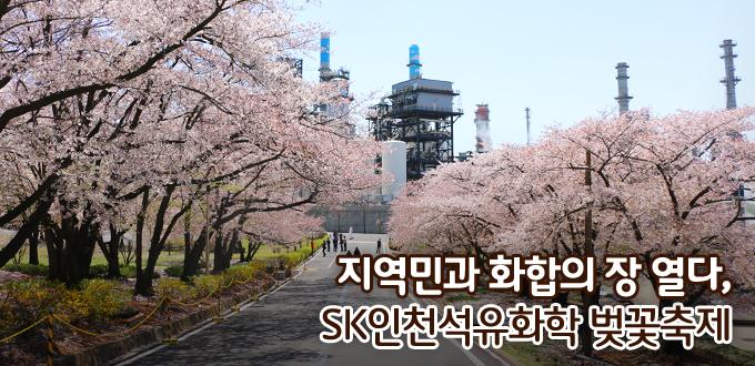 지역민과화합의 장열다,SK인천석유화학 벚꽃축제 관련사진1